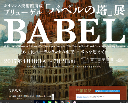 babel.png